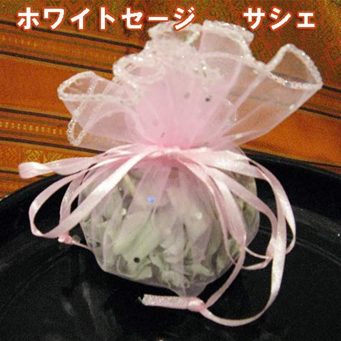 直径宗教的なポルノホワイトセージ サシェ オーガンジー袋入り 約10g