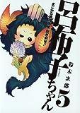 まじかる無双天使 突き刺せ!! 呂布子ちゃん 5 (Gファンタジーコミックス)