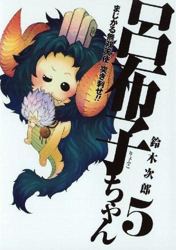 まじかる無双天使 突き刺せ!! 呂布子ちゃん 5 (Gファンタジーコミックス)の詳細を見る