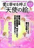 愛と幸せを呼ぶ天使の絵 (天使の絵5枚切り取り付録つき!) 画像