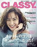 CLASSY.(クラッシィ) 2019年 01 月号 [雑誌]