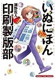 いぬにほん印刷製版部 2巻 (まんがタイムコミックス)
