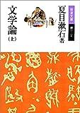文学論 (上) (岩波文庫)