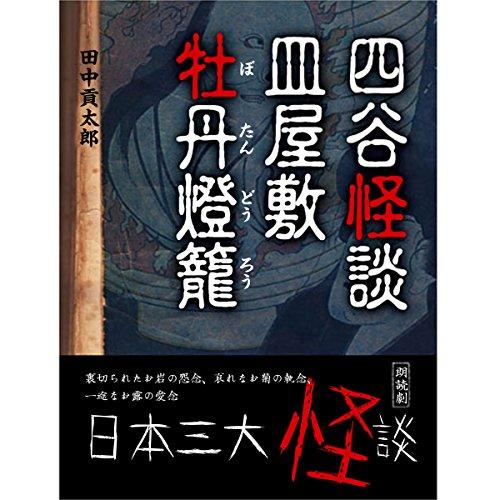 四谷怪談・皿屋敷・牡丹燈籠(日本三大怪談)