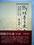 断腸亭日乗〈6〉 (1981年)