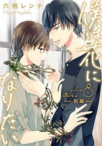 僕は花になりたい act.8-1 (F-BOOKコミックス)
