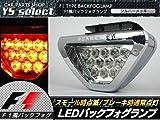 新型 スモール時点滅仕様 F1風 LED バックフォグ ランプ S