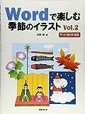Wordで楽しむ季節のイラスト Vol.2 (Wordでお絵かきシリーズ)