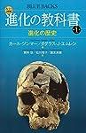 カラー図解 進化の教科書 第1巻 進化の歴史 (ブルーバックス)