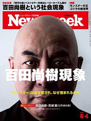 ニューズウィークの「百田尚樹現象」を楽天マガジンで380円