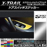 AP ドアスイッチステッカー マットクローム調 ニッサン エクストレイル/ハイブリッド T32系 2013年12月~ ブラック AP-MTCR326-BK 入数:1セット(4枚)