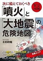 緊急図解 次に備えておくべき「噴火」と「大地震」の危険地図