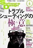 ソフトウエアーデザイン 2015年 04 月号 [雑誌]