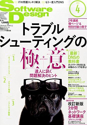 ソフトウエアーデザイン 2015年 04 月号 [雑誌]の詳細を見る