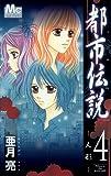 都市伝説 4 人形 (マーガレットコミックス)