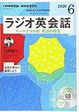NHK CD ラジオ ラジオ英会話 2020年6月号