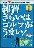 DVD 佐久間馨 練習ぎらいはゴルフがうまい! part-1 (<DVD>)
