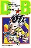 ドラゴンボール (巻40) (ジャンプ・コミックス)