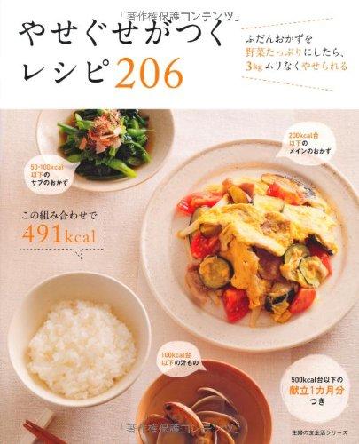 やせぐせがつくレシピ 206―ふだんおかずを野菜たっぷりにしたら、3kgムリなくやせられる (主婦の友生活シリーズ)