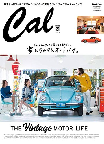 Cal(キャル) vol.21 2018年 05 月号 [雑誌]: GOODS PRESS(グッズプレス) 増刊