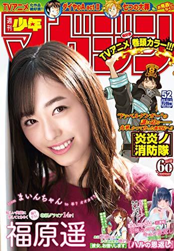 週刊少年マガジン  2019年 52号[2019年11月27日発売] [雑誌]の詳細を見る