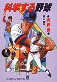 科学する野球〈実践篇〉