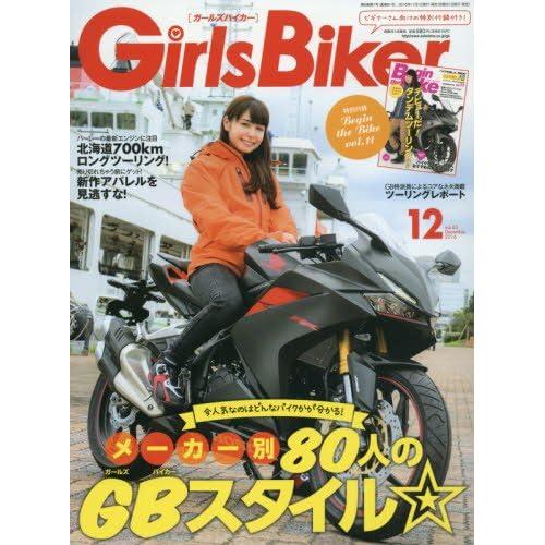Girls Biker (ガールズバイカー) 2016年 12月号 [雑誌]