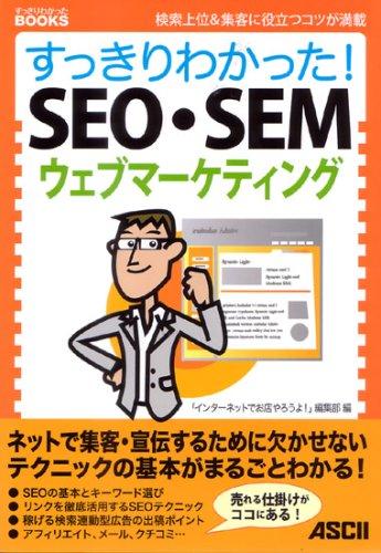 すっきりわかった!SEO・SEMウェブマーケティング―検索上位&集客に役立つコツが満載 (すっきりわかったBOOKS)の詳細を見る