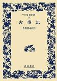古事記 (ワイド版 岩波文庫) [単行本] / 倉野 憲司 (著); 岩波書店 (刊)