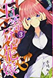 五等分の花嫁(3) (講談社コミックス)