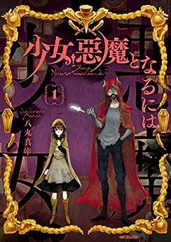 [八丸真幸] 少女、悪魔となるには 第01巻