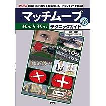 マッチムーブテクニックガイド (I・O BOOKS)