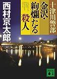十津川警部 金沢・絢爛たる殺人 (講談社文庫)