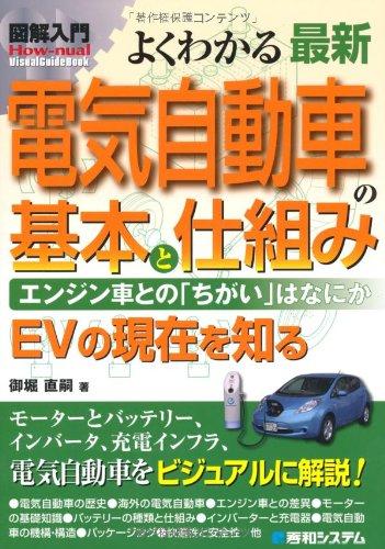 図解入門よくわかる最新電気自動車の基本と仕組み—エンジン車との「ちがい」はなにか EVの現在を知る (How‐nual Visual Guide Book)