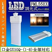 2年保障 FML55EX-LED 壁スイッチ操作 4段 調光 LEDツイン蛍光灯 FML55対応の LED器具 FML55EX LED 明るさ28W GX10q-1~8全部対応 FML27W/18W/13W コンパクト / ツイン蛍光灯 LED FML55W fml55ex LEDへ交換 防虫、無輻射 無騒音、護眼、調光/Fml55EX-LED (白色4000K(4階段調光))