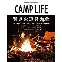 CAMP LIFE 2018 Autumn&Winte Issue 2018-2019 焚き火道具大全 (別冊 山と溪谷)