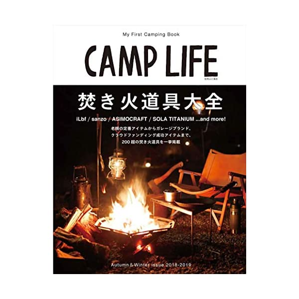 CAMP LIFE 2018 Autumn&Wi...の商品画像