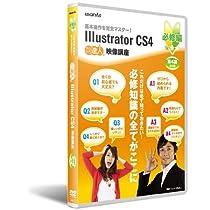 イラストレーターCS4:DVD講座 必修編第4講