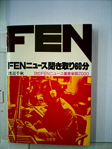 FENニュース聞き取り60分 (1978年)
