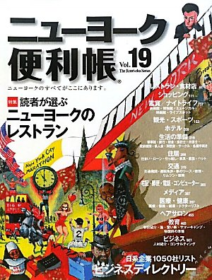 ニューヨーク便利帳 Vol.19 (The benriーcho series)