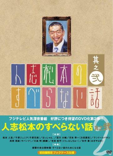 人志松本のすべらない話 其之弐 初回限定版 [DVD]の詳細を見る