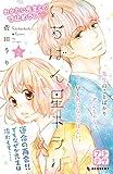 いちばん星キラリ プチデザ(2) (デザートコミックス)