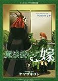 特装版 魔法使いの嫁 8 (BLADE COMICS SP)