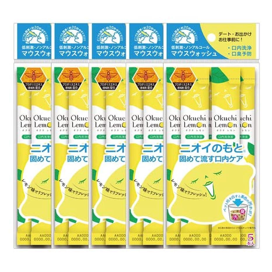 冷蔵庫スラム任意口臭の原因除去マウスウォッシュ オクチレモン 5個セット(5本入り×5個)