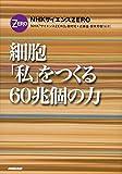 NHKサイエンスZERO 細胞 「私」をつくる60兆個の力