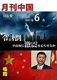 月刊中国2015年6月号