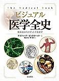 ビジュアル 医学全史: 魔術師からロボット手術まで