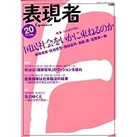 表現者 2008年 09月号 [雑誌]