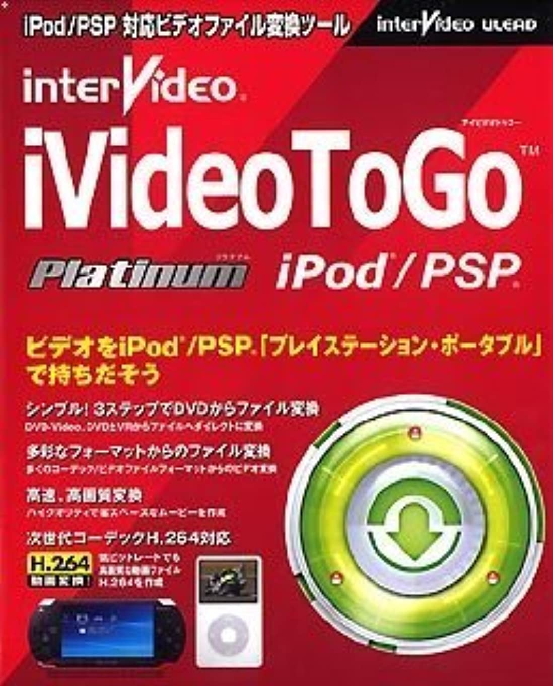 に対処するカップ投獄InterVideo iVideoToGo Platinum iPod/PSP