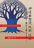 神道夢想流杖術 伝承 -形から学ぶもの-